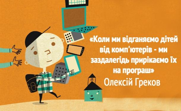 Алексей Греков о школьном образовании: школа должна измениться или умереть