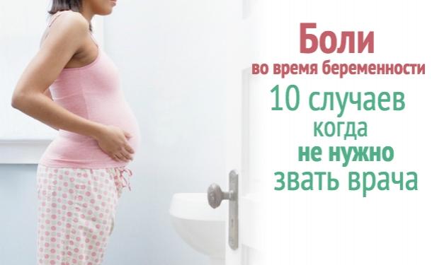 Симптомы боль круглой связки при беременности