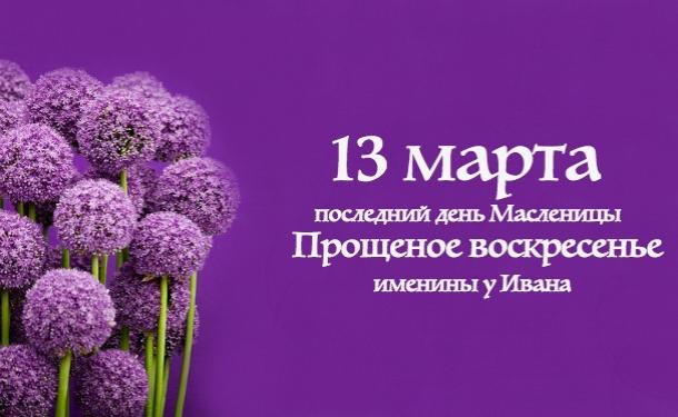 Какой сегодня день: приметы, именины, лунный календарь на 13 марта 2016