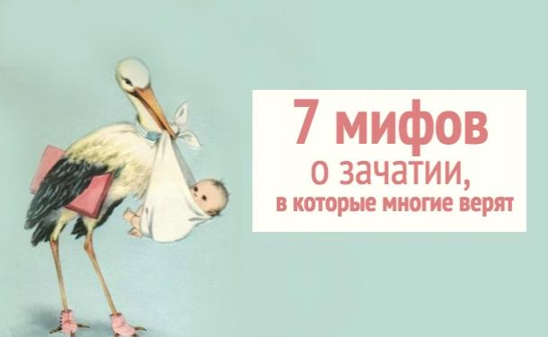 7 мифов о зачатии, в которые до сих пор верят женщины