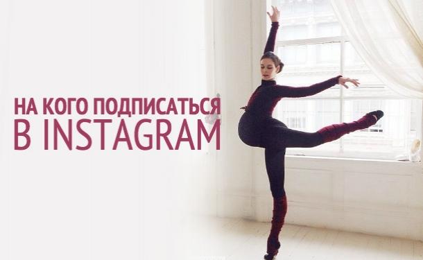 На кого подписаться в Инстаграм: мама-балерина Мэри Хелен Бауерс