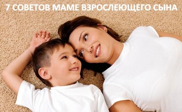 Подростковый возраст: как маме пережить взросление сына
