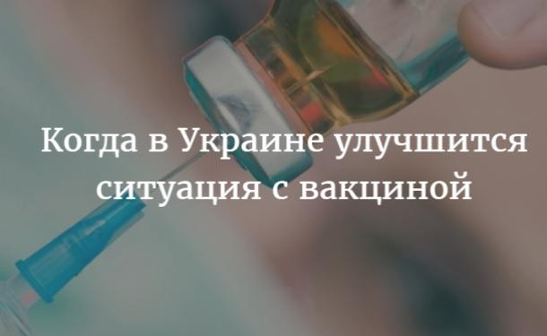 Почему закончились вакцины в Украине