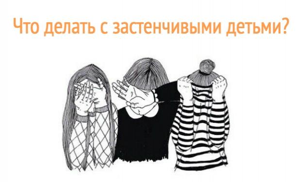 Тихая революция: как должны вести себя учителя с застенчивыми детьми и детьми-интровертами