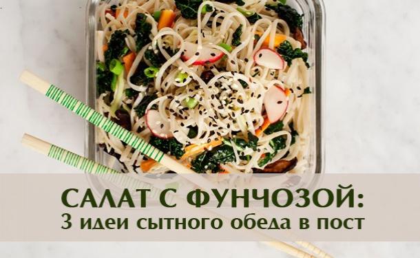 как приготовить салат с фунчозой рецепт