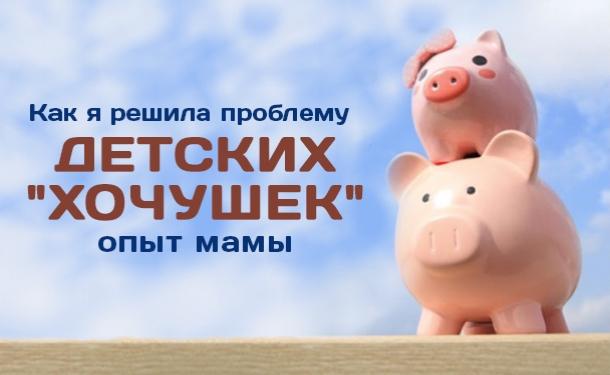 Как справиться с детскими «Ну купиии!» и научить ребенка распоряжаться деньгами: успешный опыт мамы-психолога
