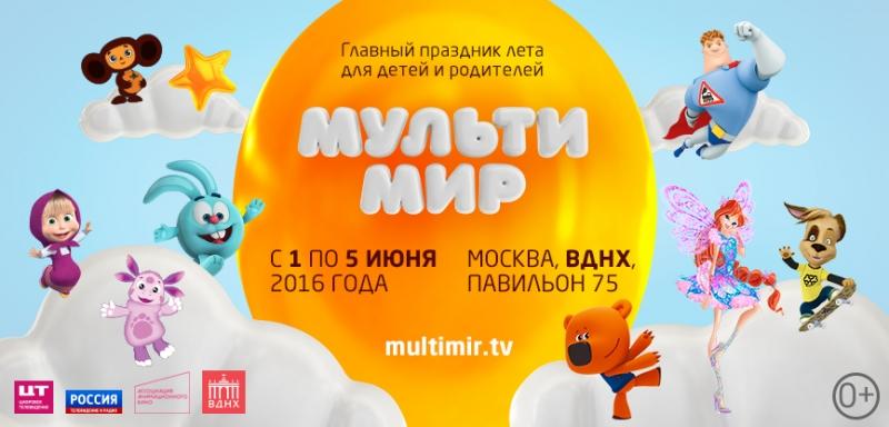 «Мультимир»: самые популярные мультгерои соберутся вместе на ВДНХ - «Дети»