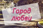 07/04/2017 Дом-2 Город Любви