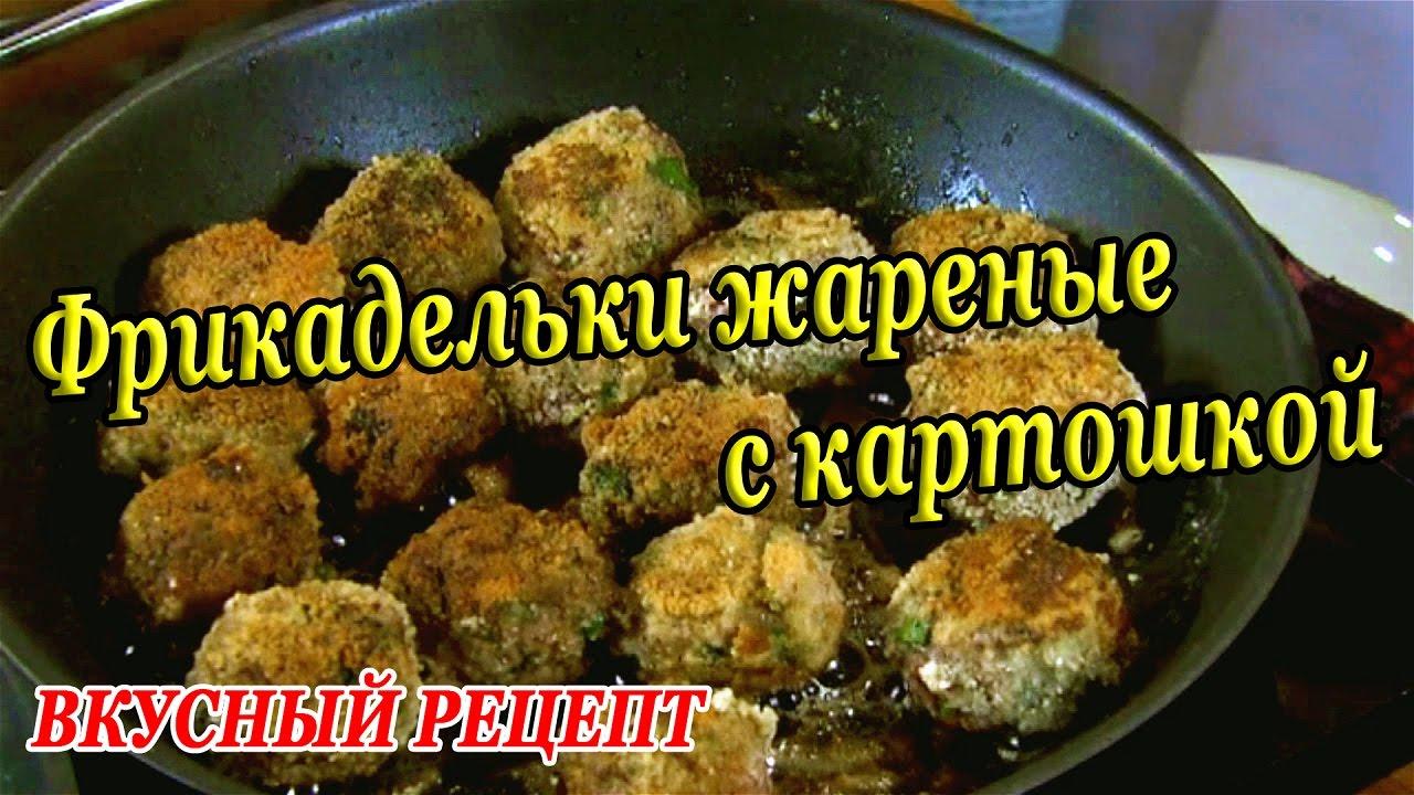 Картошка с фрикадельками рецепт