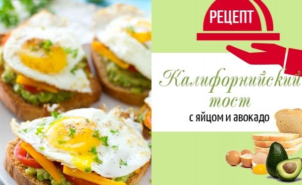 Калифорнийские тосты с яйцом и авокадо к завтраку - «Закуски»