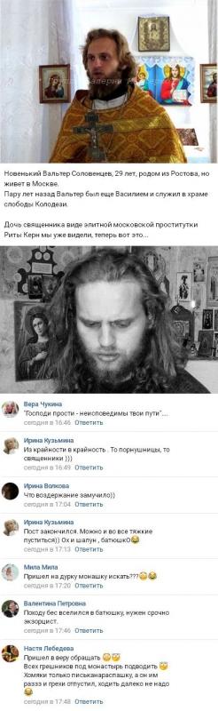 Вальтер Соломенцев был священником в храме - «НОВОСТИ ДОМ 2»
