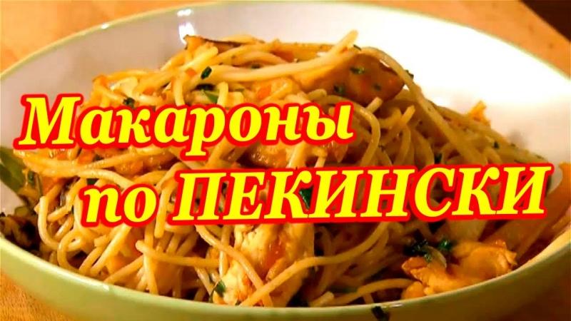 Макароны по-пекински с овощами и курицей ВКУСНЫЙ РЕЦЕПТ  - «Видео советы»
