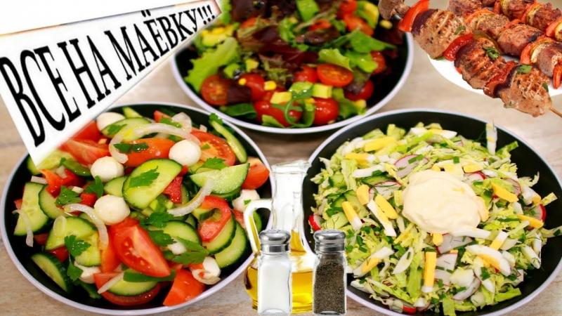 Кухня рецепты с салаты закуски