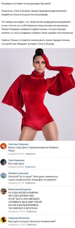 Элина Карякина намерена затмить Ольгу Бузову на вокальном поприще - «НОВОСТИ ДОМ 2»