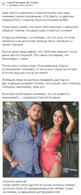 Сергей Кучеров впервые откровенно рассказал о своей измене - «НОВОСТИ ДОМ 2»