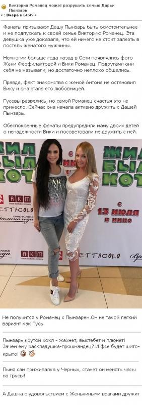 Виктория Романец нацелилась на семью Пынзарей - «НОВОСТИ ДОМ 2»