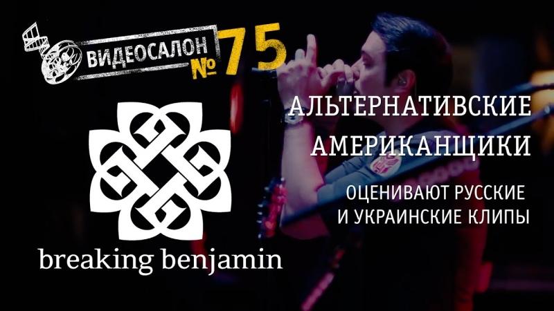 BREAKING BENJAMIN вглядываются в бездну славянского клипмейкинга!  - «Видео советы»