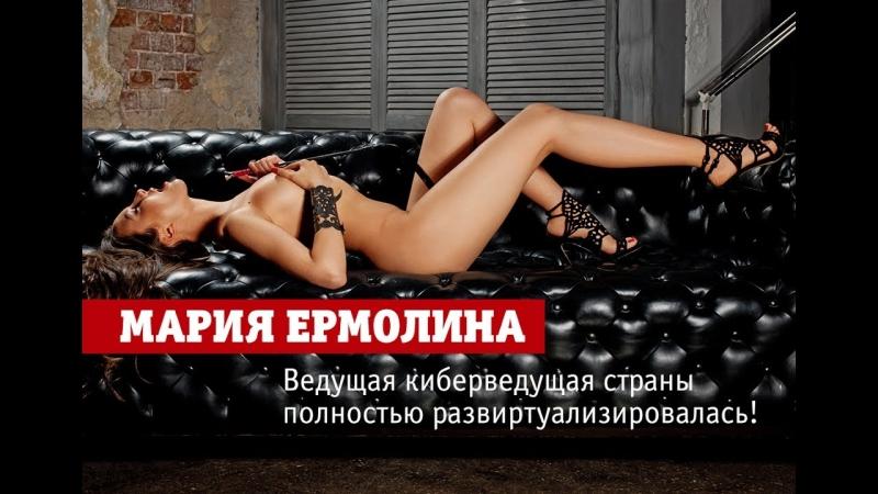 Мария Ермолина — ведущая киберспортивной передачи в отличной спортивной форме!  - «Видео советы»