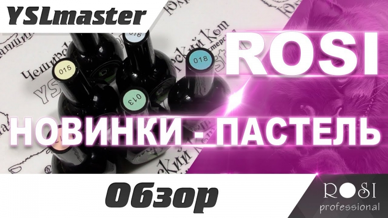 Обзор новинки от Rosi - пастель  - «Видео советы»