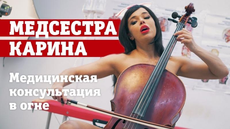 Медсестра MAXIM в костюме из виолончели!  - «Видео советы»