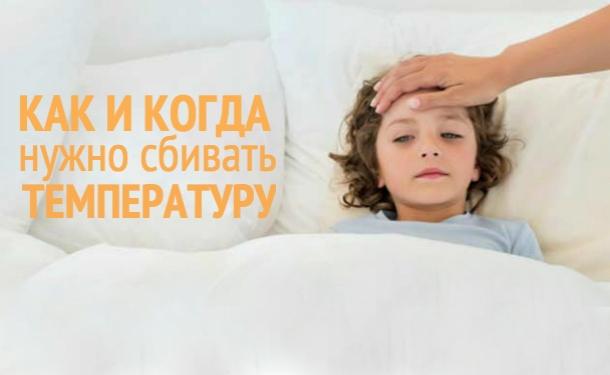 Температура у ребенка: как сбить температуру