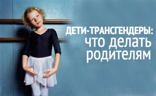 Исследования показали, что именно родители влияют на развитие депрессии у детей-трансгендеров