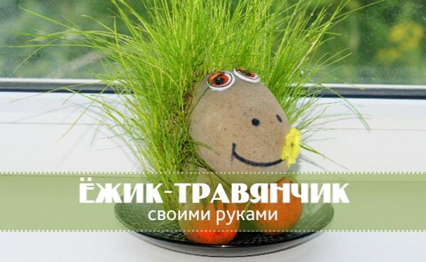 Самая весенняя игрушка: как сделать травянчик своими руками