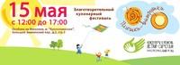 Благотворительный кулинарный фестиваль «Плюшки-ватрушки» пройдет 15 мая в Москве