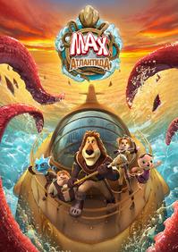 Выход нового сезона «MAX: Атлантида»