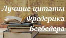 Лучшие цитаты Фредерика Бегбедера