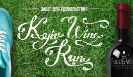 В Киеве пройдет винный забег Kyiv Wine Run