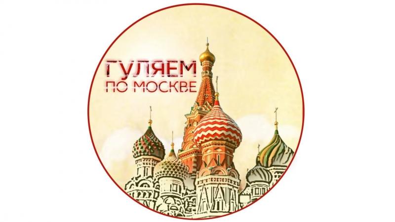 Москва сайт экскурсий
