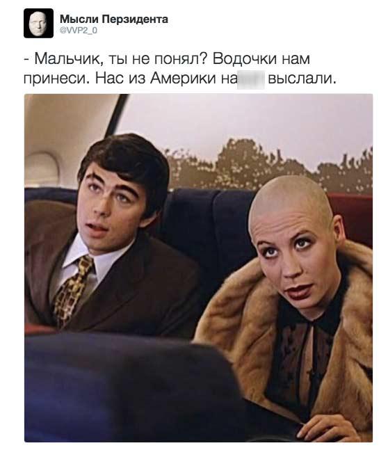 Избранные шутки о высылке российских дипломатов из США