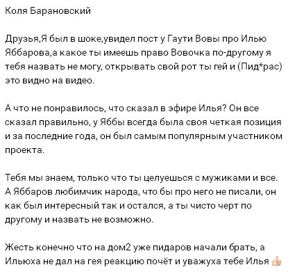 Компромат на Владимира Гаути - «НОВОСТИ ДОМ 2»