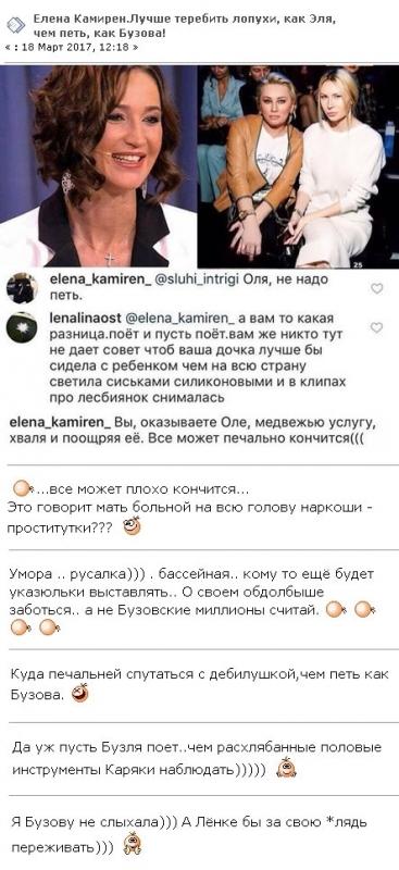 Мать Элины Карякиной пошла против Ольги Бузовой - «НОВОСТИ ДОМ 2»