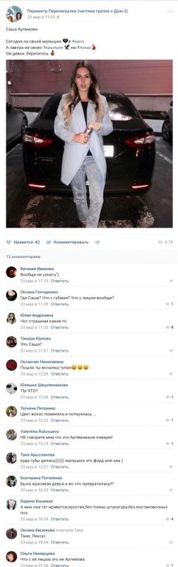 Александру Артёмову испортили в парикмахерской - «НОВОСТИ ДОМ 2»