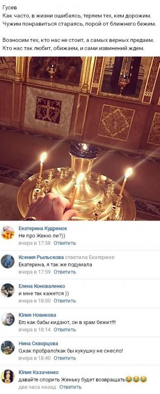Антон Гусев намерен вернуться к Евгении Феофилактовой - «НОВОСТИ ДОМ 2»