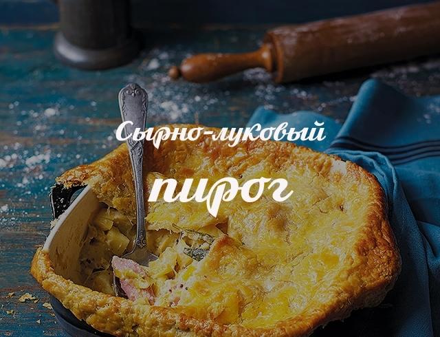Пирог с луком-пореем и сыром - «Закуски»