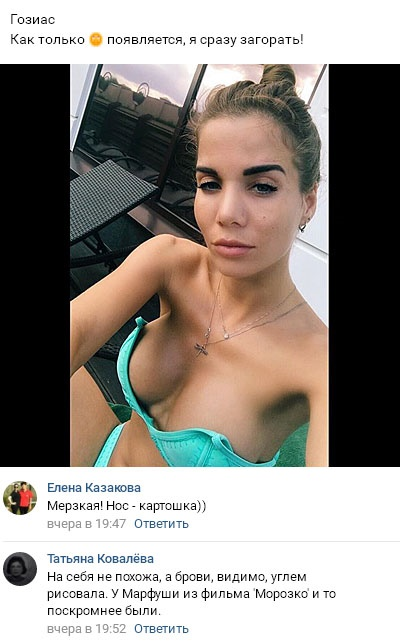 Неудачная ринопластика испортила нос Александре Гозиас - «НОВОСТИ ДОМ 2»
