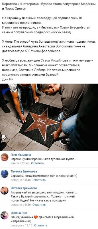 Ольга Бузова уделала звезд отечественного шоу-бизнеса - «НОВОСТИ ДОМ 2»