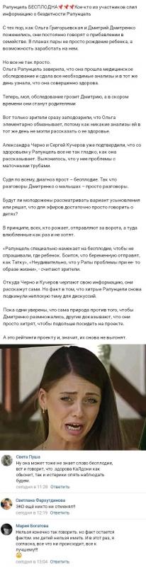 Диагноз Ольги Рапунцель слили в интернет - «НОВОСТИ ДОМ 2»