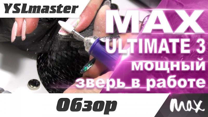 MAX Ultimate 3 - обзор мощного зверя! Моё мнение.  - «Видео советы»