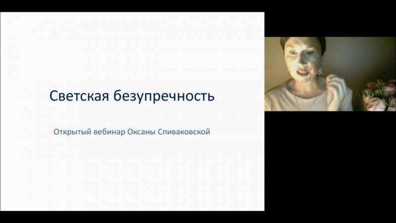 Светская безупречность открытый вебинар Оксаны Спиваковской  - «Видео советы»