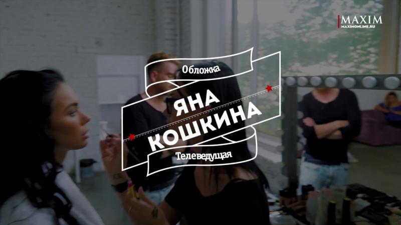 Яна Кошкина | Королева фанеры во всем великолепии  - «Видео советы»