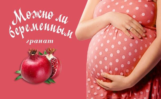 Можно ли беременным гранат и гранатовый сок - «Беременность»
