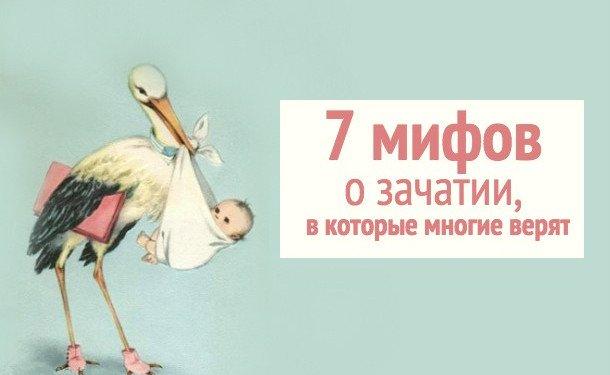7 мифов о зачатии, в которые до сих пор верят женщины - «Беременность»