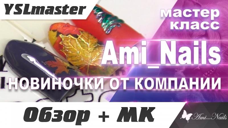 Ami Nails - новенькие слайдеры  - «Видео советы»