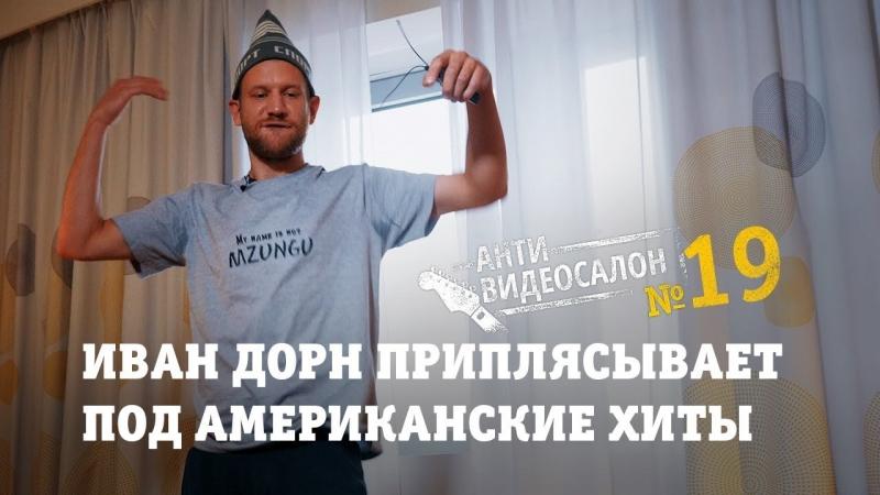 АнтиВидеосалон №19 | Идентификация Ивана Дорна  - «Видео советы»