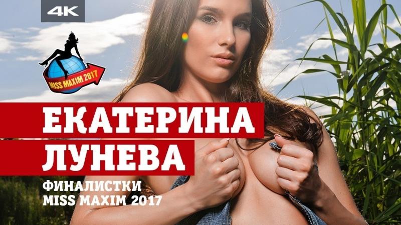 Miss MAXIM | Вице-Miss Екатерина Лунёва в фотосессии без мантии!  - «Видео советы»