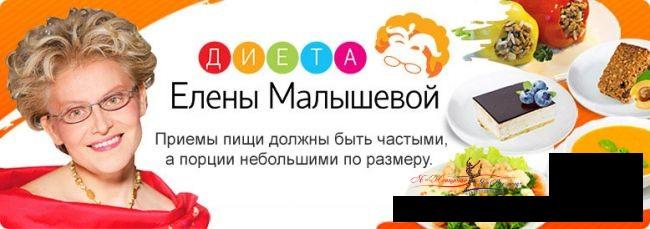 Диета Малышевой: правила и особенности